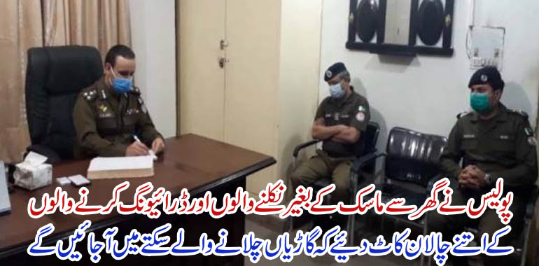 lahore police challan