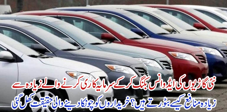 new car booking