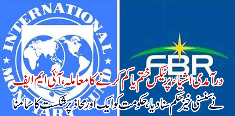 FBR and IMF