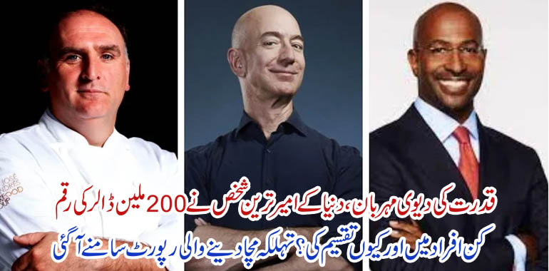 The world's richest man and founder of the Amazon company Jeff Bezos