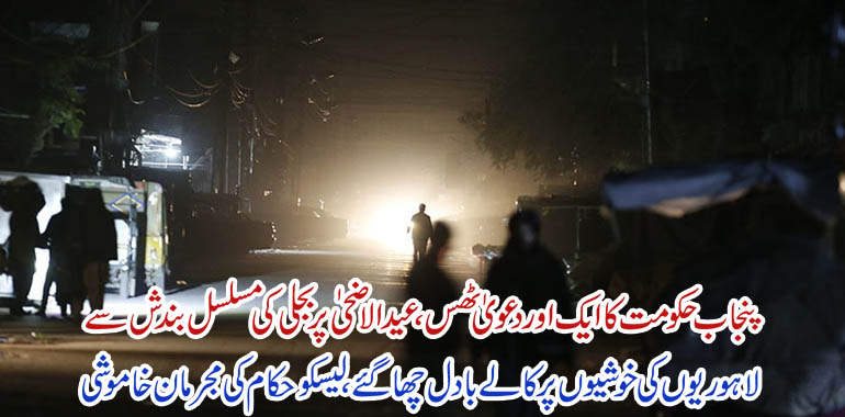electricity out in lahore