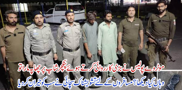 motorway police and puncher shope