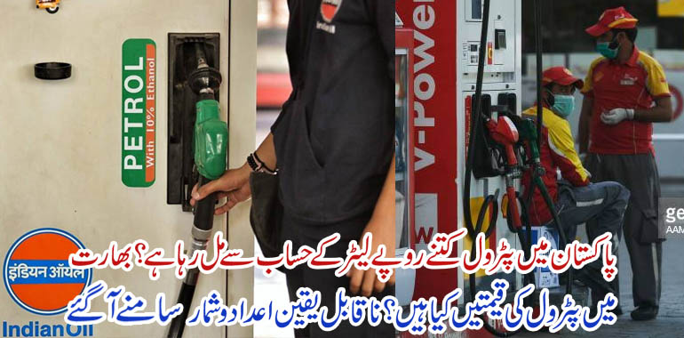petrol price different in pakistan and india1