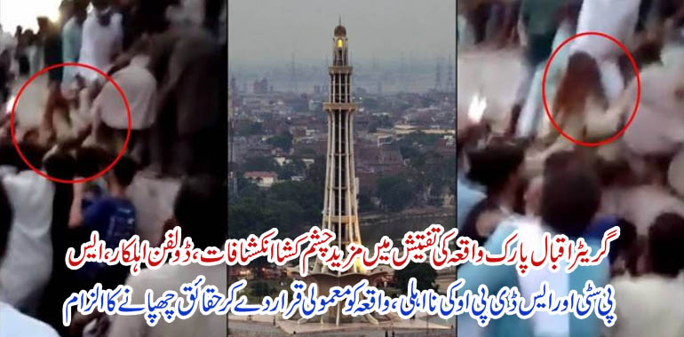 greater iqbal park incident