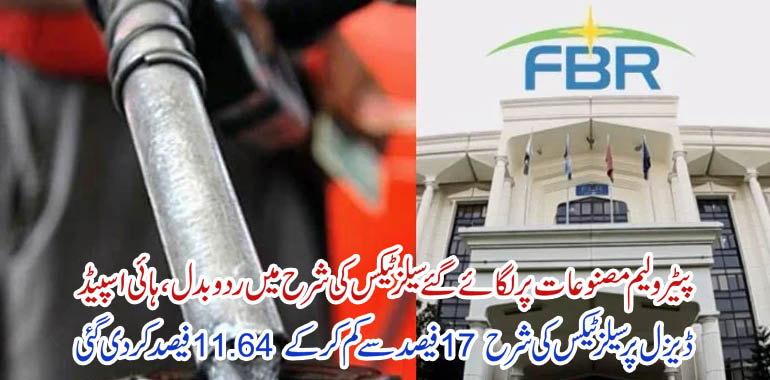 FBR and Petrol