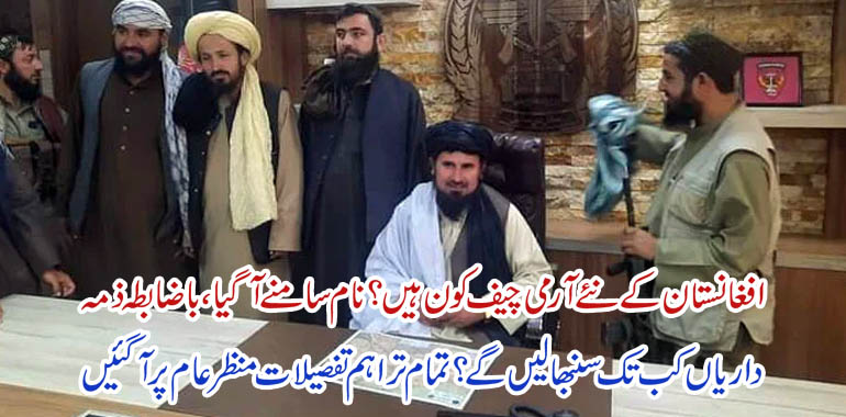 new army chief of afganistan