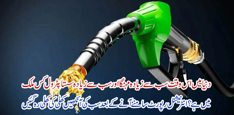 petrol price in all world